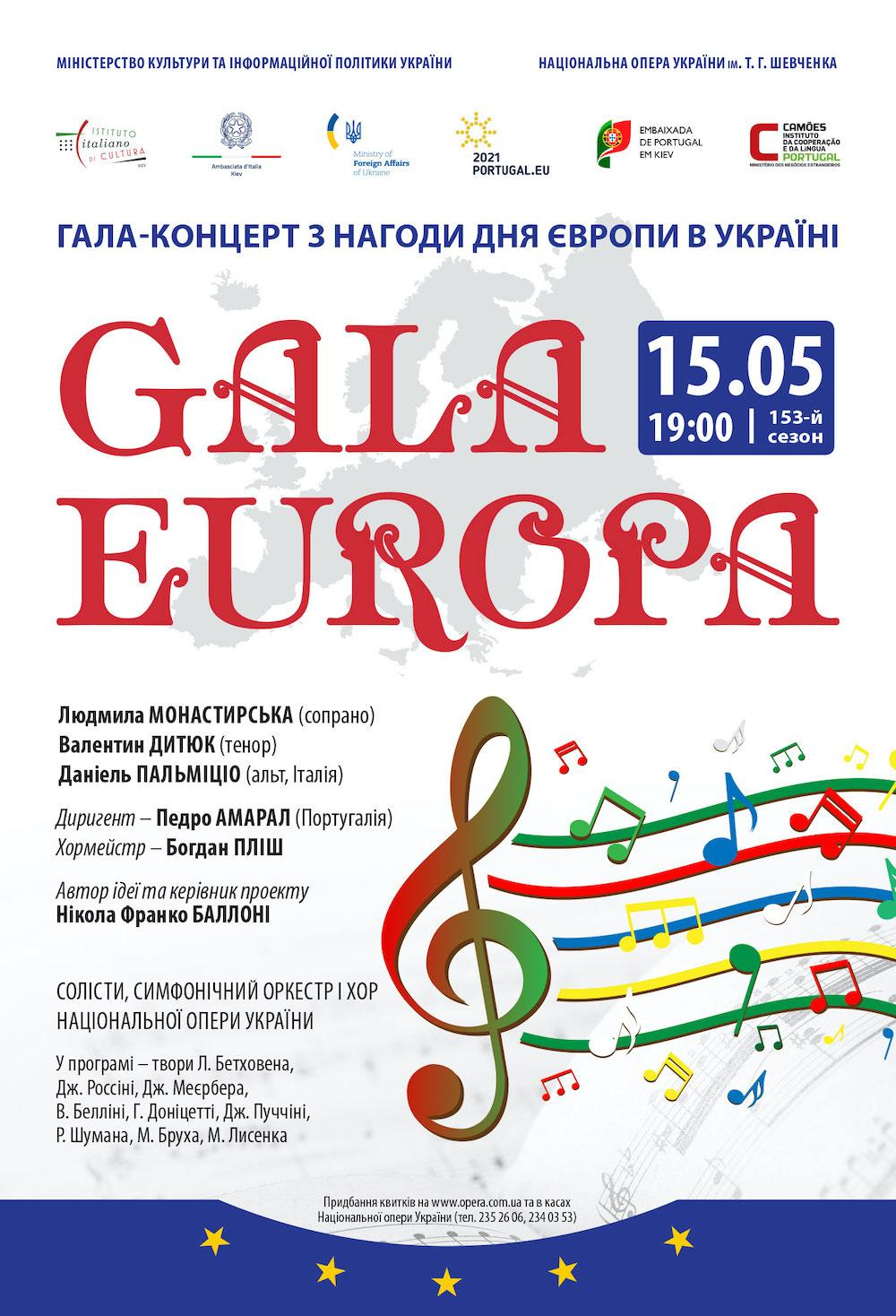 gala europa, афиша, Опера, Киев, культура