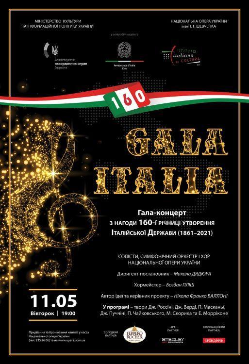 Gala Italia, афиша, Киев, опера, Италия
