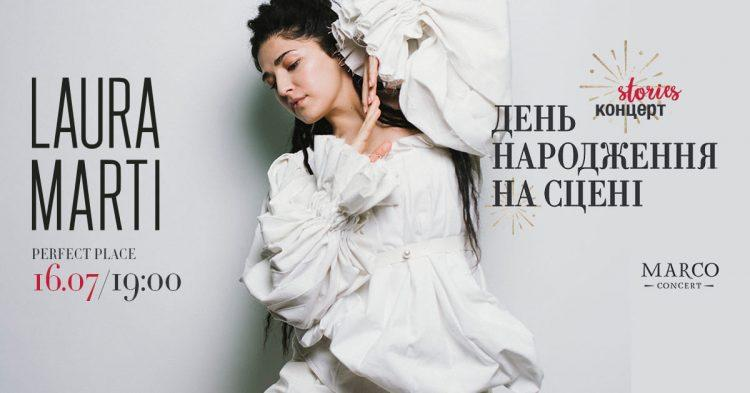 Лаура Марти, концерт, певица, афиша, Киев