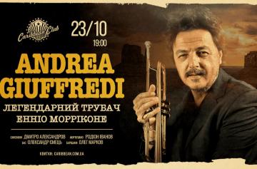 Легендарный трубач из оркестра Эннио Морриконе – Андреа Джуффреди – впервые выступит в Украине