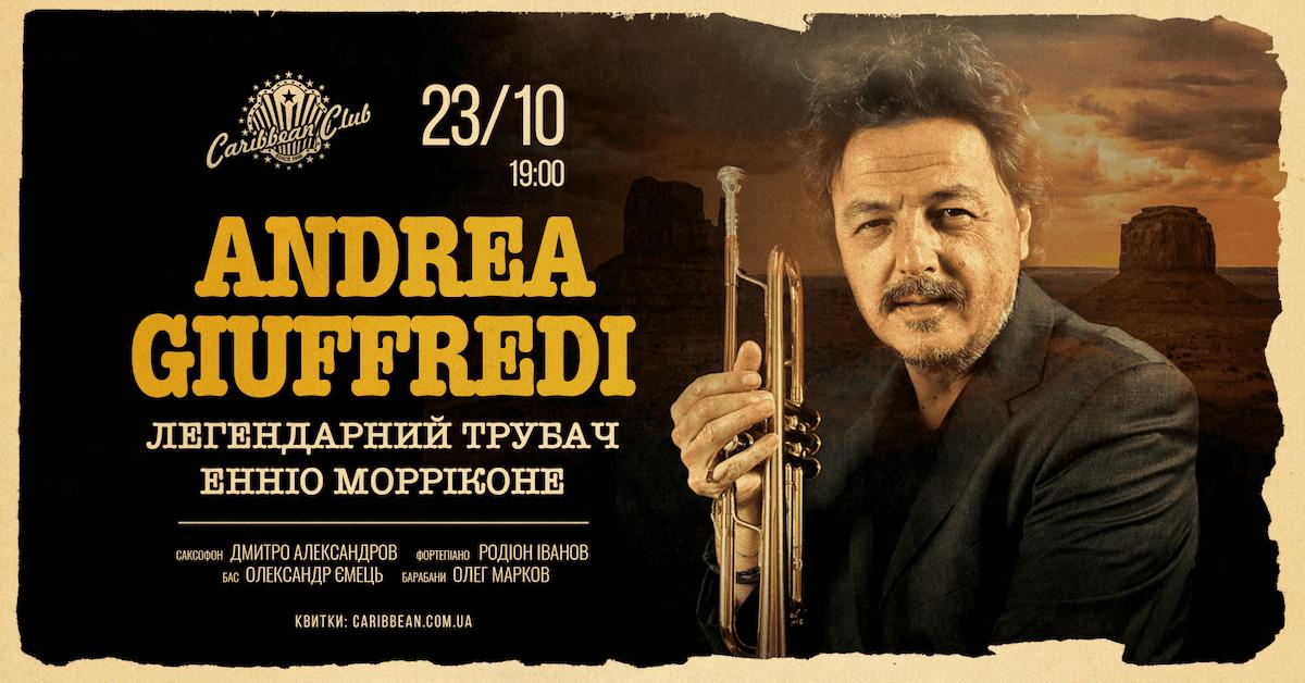Один из лучших трубачей мира Андреа Джуффреди впервые выступит в Украине