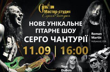 рок, гитары, концерт, Чантурия, Киев, ВДНХ