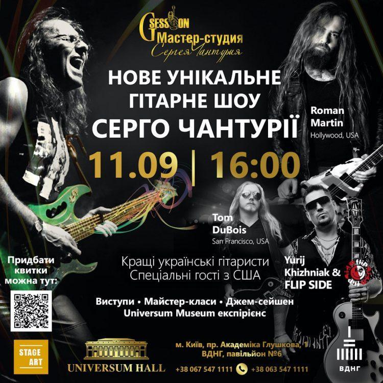 Гитарное шоу на ВДНХ – Чантурия, Хижняк и звезды из США
