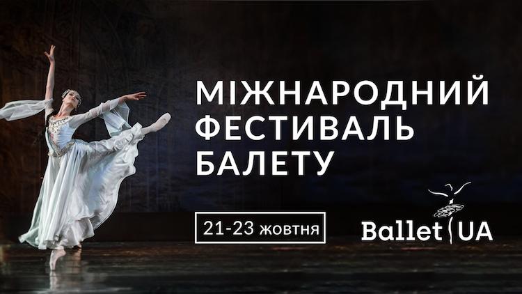 опера, Киев, афиша, балет, фестиваль, Опера в октябре